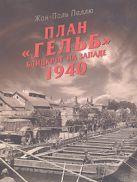Паллю Ж. - План Гельб. Блицкриг на Западе 1940' обложка книги