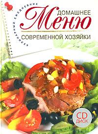 Домашнее меню современной хозяйки. Кулинарный ежедневник. (+CD)