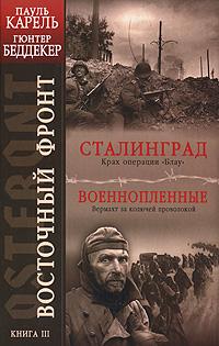 """Восточный фронт. Книга III. Сталинград. Крах операции """"Блау"""". Военнопленные. Вермахт за колючей проволокой"""