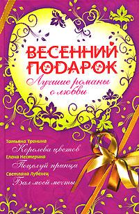 Весенний подарок. Лучшие романы о любви для девочек Тронина Т., Нестерина Е., Лубенец С.
