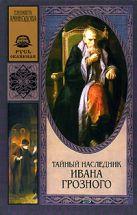 Аминодова Е. - Тайный наследник Ивана Грозного' обложка книги