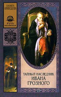 Тайный наследник Ивана Грозного Аминодова Е.