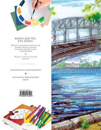 Самоучитель по рисованию фломастерами и цветными карандашами для детей и взрослых Шматова О.В.