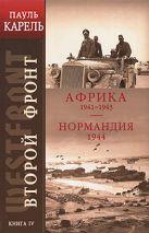 Карель П. - Второй фронт. Книга IV. Африка 1941-1943. Нормандия 1944' обложка книги