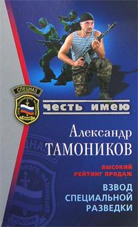 Взвод специальной разведки Тамоников А.А.