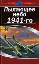 Речкалов Г.А. - Пылающее небо 1941-го' обложка книги