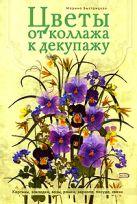 Быстрицкая М.М. - Цветы от коллажа к декупажу' обложка книги