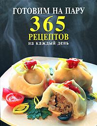 Готовим на пару. 365 рецептов