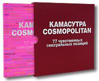 Камасутра Cosmopolitan. 77 чувственных сексуальных позиций