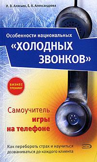 """Особенности национальных """"холодных звонков"""", или Самоучитель игры на телефоне. 2-е изд., перераб. и доп."""