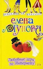 Логунова Е.И. - Любовные игры по Интернету' обложка книги