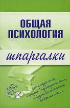 Дмитриева Н. - Общая психология. Шпаргалки' обложка книги