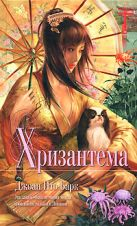 Барк Д.И. - Хризантема' обложка книги