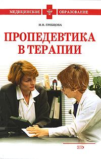 Пропедевтика в терапии: учебное пособие