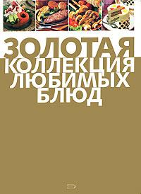 Золотая коллекция любимых блюд