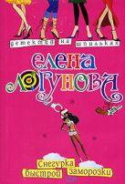 Логунова Е.И. - Снегурка быстрой заморозки' обложка книги