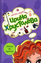 Хрусталева И. - Эликсир от глупости' обложка книги