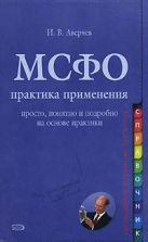 Аверчев И.В. - МСФО: практика применения' обложка книги