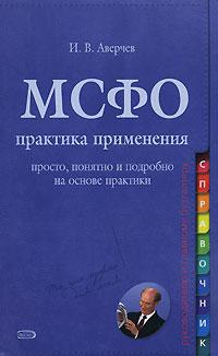МСФО: практика применения