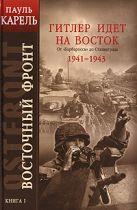 Карель П. - Восточный фронт. Книга I. Гитлер идет на Восток. От Барбароссы до Сталинграда 1941-1943' обложка книги