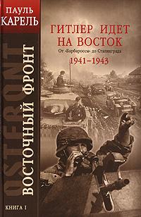 """Восточный фронт. Книга I. Гитлер идет на Восток. От """"Барбароссы"""" до Сталинграда 1941-1943"""