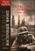 Карель П. - Восточный фронт. Книга II. Выжженная земля 1943-1944' обложка книги