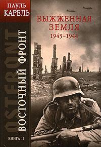 Восточный фронт. Книга II. Выжженная земля 1943-1944