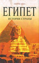 Адес Г. - Египет. История страны' обложка книги