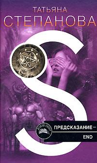 Предсказание - End Степанова Т.Ю.