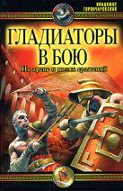 Горончаровский В.А. - Гладиаторы в бою. На арене и полях сражений' обложка книги