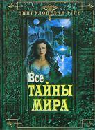 Авдеева М.К., Николаевская Т.Н. - Все тайны мира' обложка книги