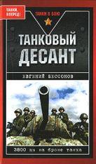 Бессонов Е.И. - Танковый десант. 3800 км на броне танка' обложка книги