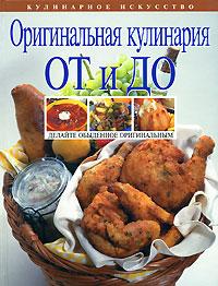 Оригинальная кулинария ОТ и ДО Боровская Э.