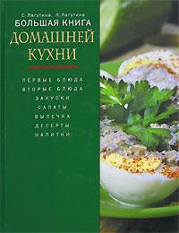 Большая книга домашней кухни Лагутина С.В., Лагутина Л.А.