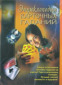 Энциклопедия карточных гаданий