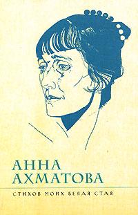 Стихов моих белая стая Ахматова А.А.