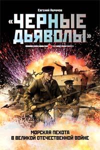 Черные дьяволы. Морская пехота в Великой Отечественной войне. 1941-1945 гг.