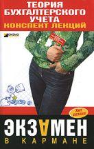 Дараева Ю.А. - Теория бухгалтерского учета: конспект лекций' обложка книги