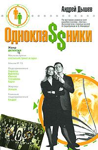 Однокла$$ники. ru Дышев А.М.