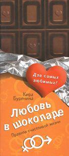 Буренина К. - Любовь в шоколаде. Правила счастливой жизни' обложка книги
