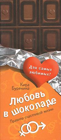 Любовь в шоколаде. Правила счастливой жизни Буренина К.