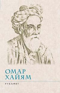 Рубайят Хайям О.