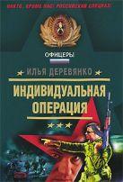 Деревянко И.В. - Индивидуальная операция' обложка книги