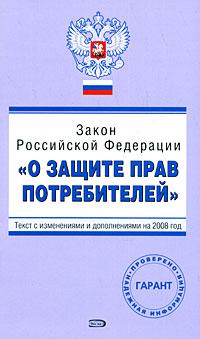 """Закон РФ """"О защите прав потребителей"""". С изменениями и дополнениями на 2008 год"""