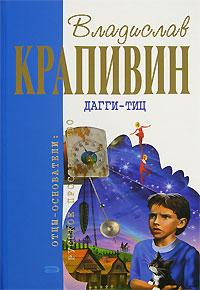 Крапивин В.П. - Дагги-Тиц обложка книги