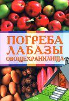 Андреев А.М. - Погреба, лабазы, овощехранилища' обложка книги