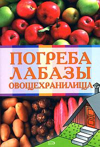 Погреба, лабазы, овощехранилища Андреев А.М.