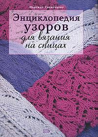 Энциклопедия узоров для вязания на спицах