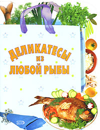 Деликатесы из любой рыбы