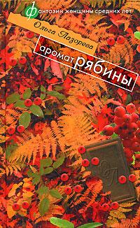 Фантазии женщины средних лет. Романы О. Лазоревой